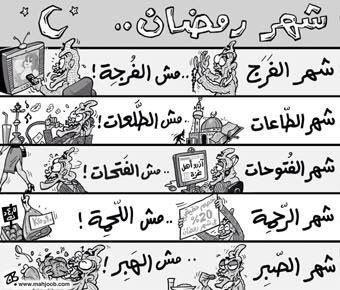 حكم رمضانية #رمضان