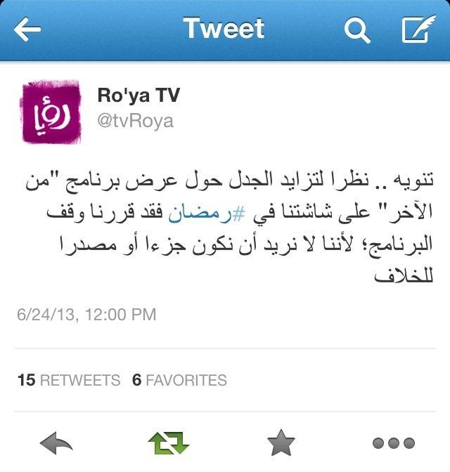 ليتعلم العالم من الأردن ومن @tvroya