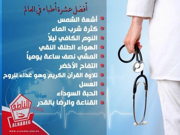 أفضل عشرة أطباء في العالم ..