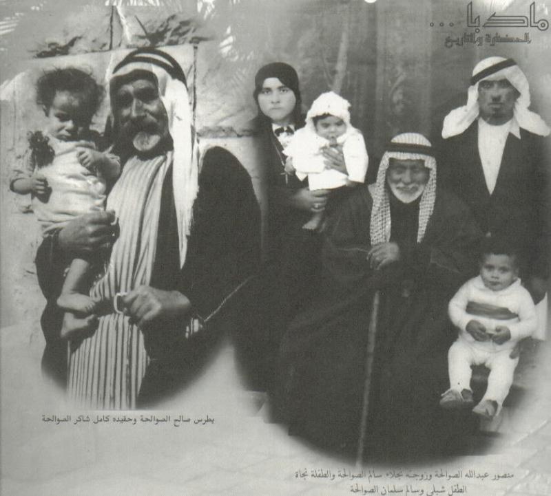 صورة #قديمة لأفراد من عائلة الصوالحة من #مادبا #الأردن