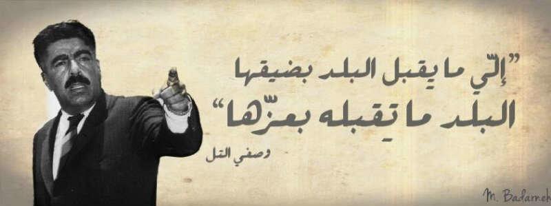 من أقوال #وصفي_التل رحمه الله #الأردن