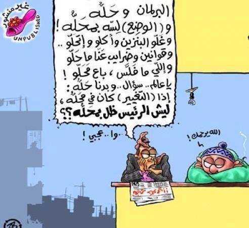 #كاريكاتير غير منشور لحجاج #الأردن
