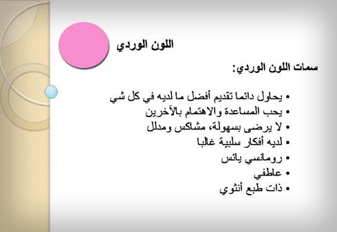 تحليل الشخصية حسب اللون المفضل اللون الوردي