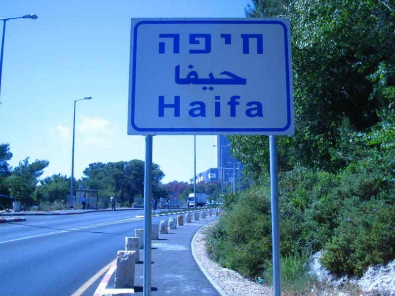 حيفا المغتصبة ترحب بكم إلا إذا كنت فلسطيني مسلم او نصراني.