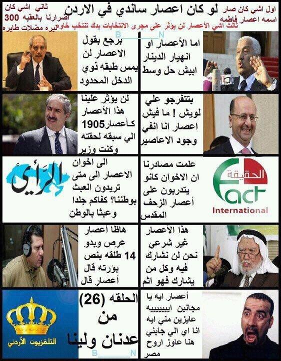 اعصار #ساندي في #الأردن #نهفات