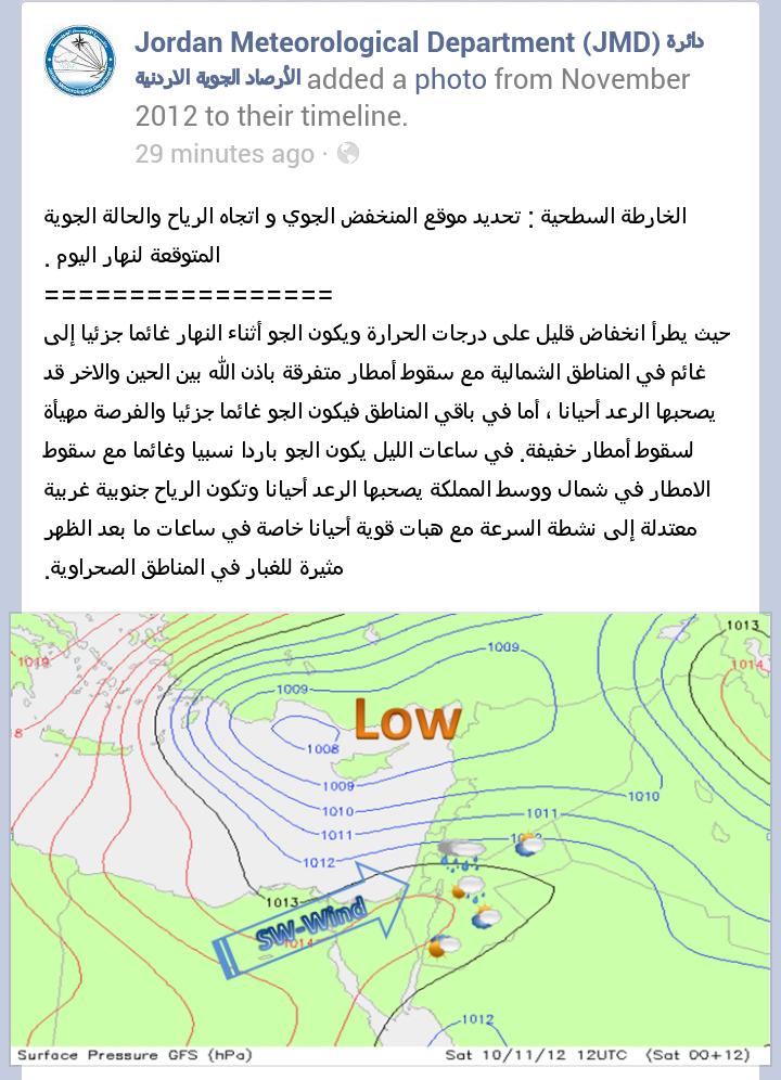 توقع سقوط زخات من المطر في المناطق الشمالية في #الأردن