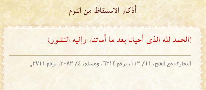 أذكار الاستيقاظ من النوم #دعاء