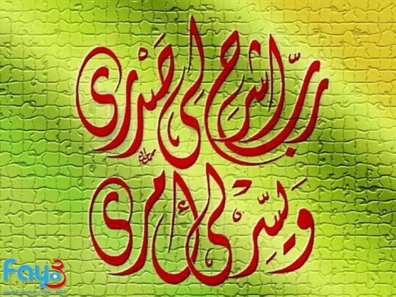 #دعاء رب اشرح لي صدري ويسر لي أمري