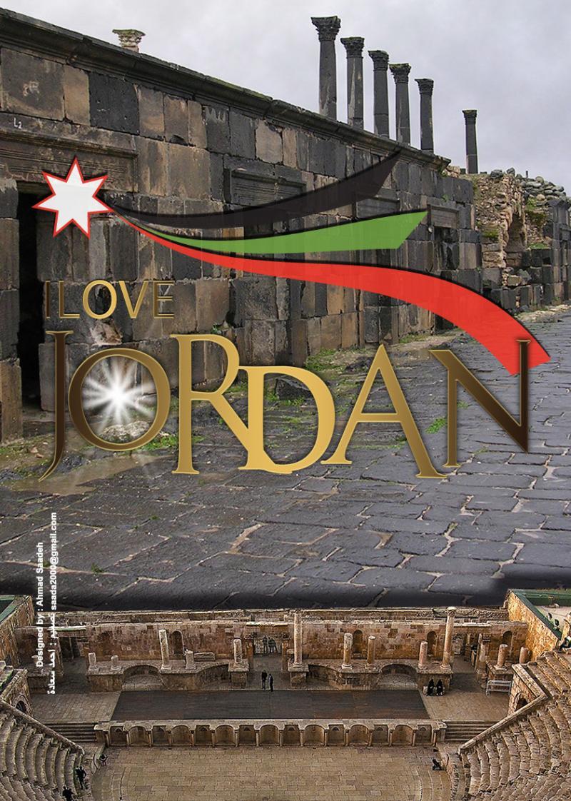 تصميم أنا أحب #الأردن