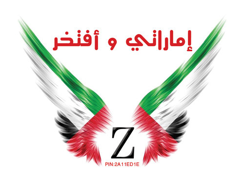 #إماراتي_وافتخر - حرف Z