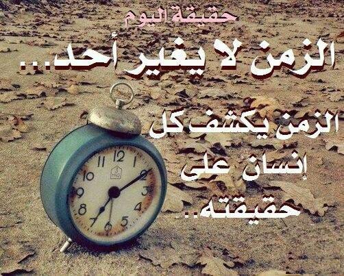 الزمن لا يغير أحدا