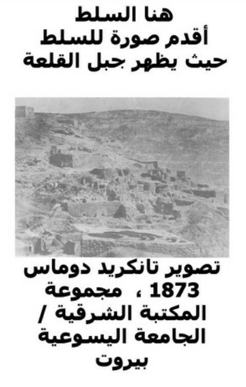 أقدم صورة موثقة لمدينة #السلط #الأردن تعود لعام 1873