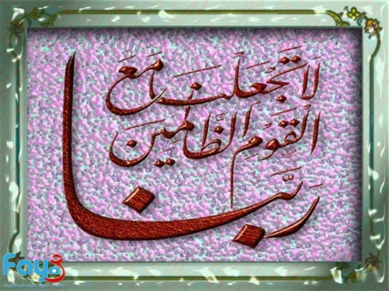 #دعاء اللهم لا تجعلنا مع القوم الظالمين