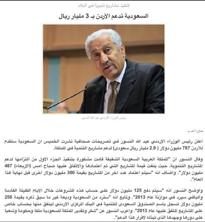#السعودية تدعم #الأردن ب 3 مليار ريال