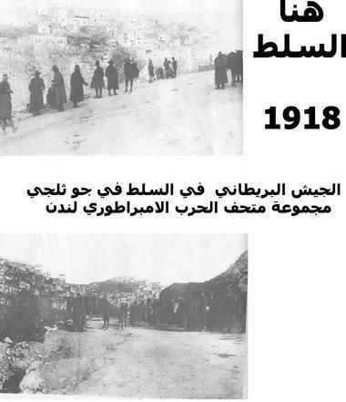 الجيش البريطاني في #السلط #الأردن في جو ثلجي 1918 #تاريخ