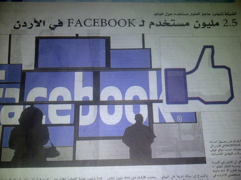 2.5 مليون مستخدم ل #الفيسبوك في #الأردن