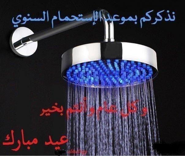 بمناسبة العيد نذكركم بموعد الاستحمام السنوي - كل عام وأنتم بخير