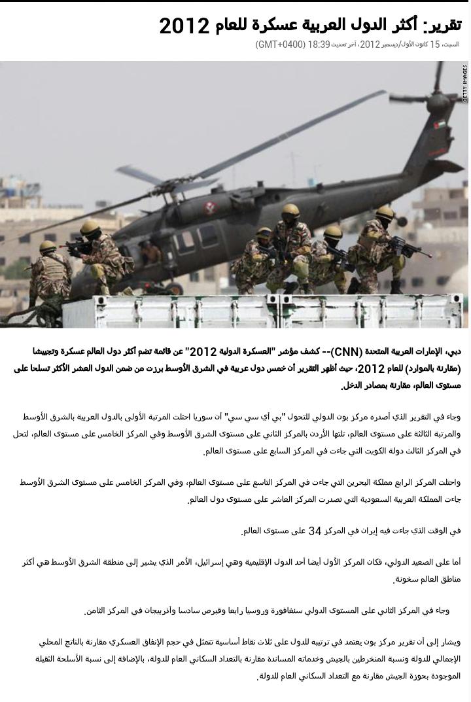 أكثر الدول العربية عسكرة للعام 2012 - #سوريا الأولى عربيا