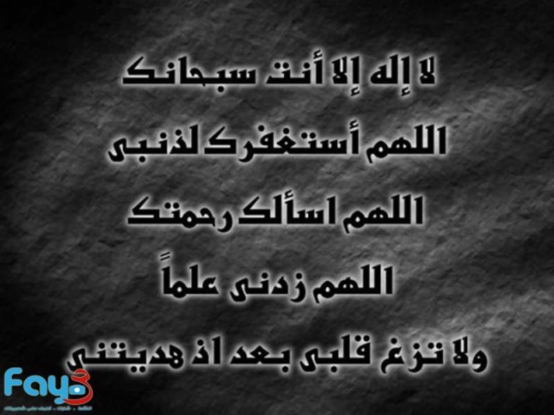 #دعاء اللهم استغفرك لذنبي