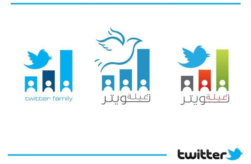 مقترح شعار #عيلة_تويتر 1