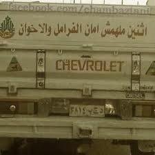 اثنين مالهمش أمان الفرامل والإخوان #نهفات