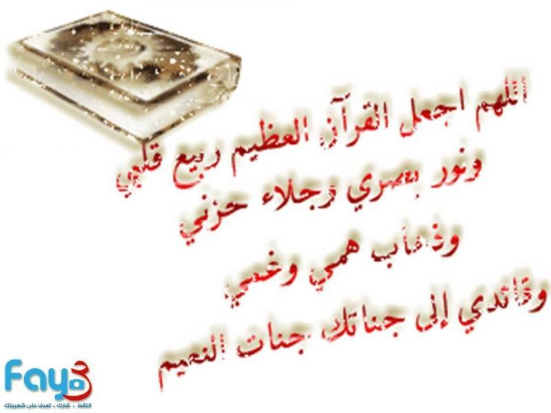 #دعاء اللهم اجعل القرآن ربيع قلوبنا