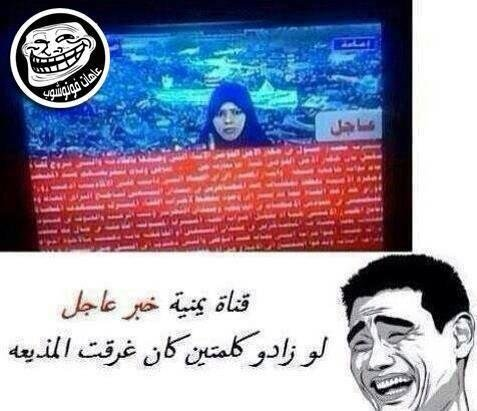 خبر عاجل من التلفزيون اليمني