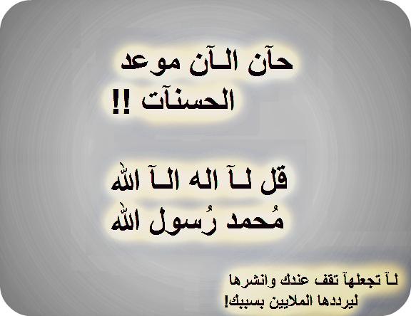 حان الان موعد الحسنات #دعاء