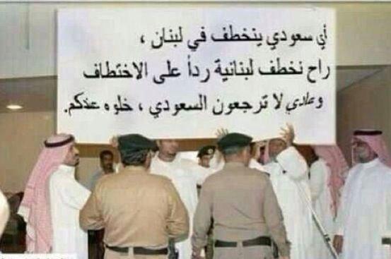 الرد على اختطاف سعودي في #لبنان #نهفات
