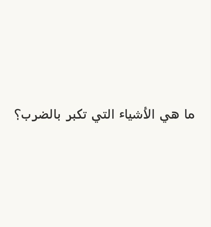#لغز: ما هي الأشياء التي تكبر بالضرب؟