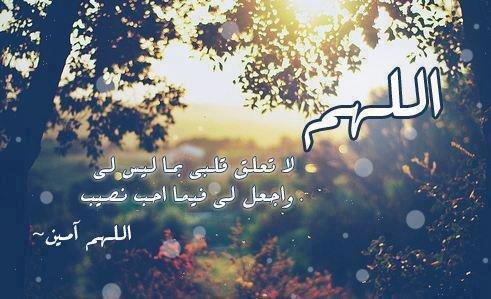 اللهم امين #دعاء