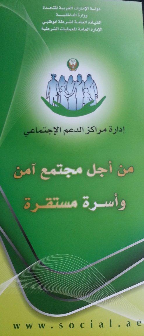 شرطة #أبوظبي تقوم بتنظيم دورات توعوية للأسرة والمجتمع