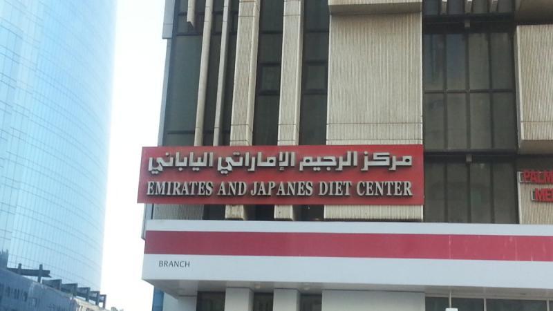 مركز الريجيم الإماراتي الياباني #أبوظبي
