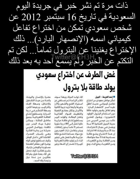الاختراع السعودي العظيم الذي تم التكتم عليه #معلومات
