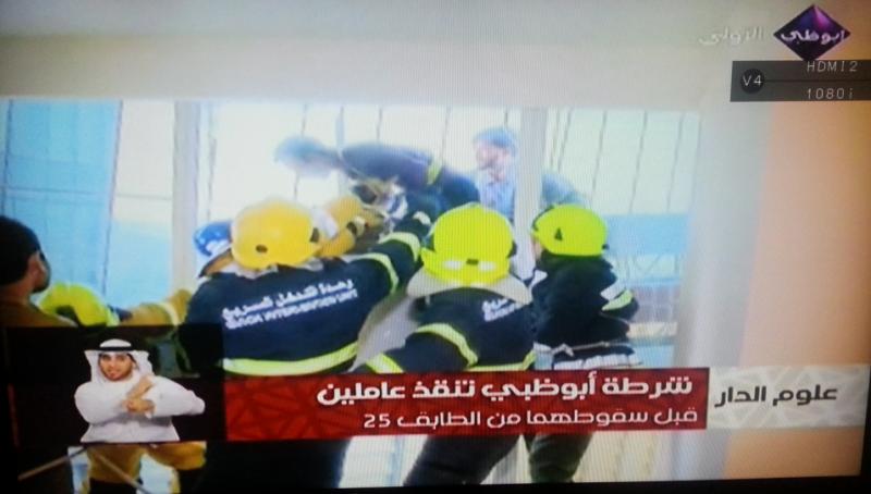 شرطة #أبوظبي تنقذ عاملين قبل سقوطهما من الطابق 25