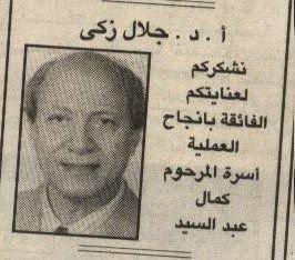 شكرا من أسرة المرحوم #مصر