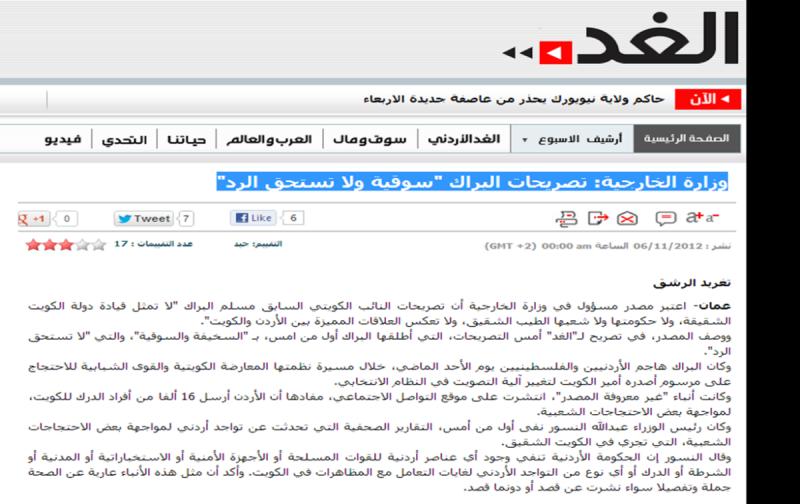 وزارة الخارجية الأردنية: تصريحات البراك -سوقية ولا تستحق الرد- #الأردن