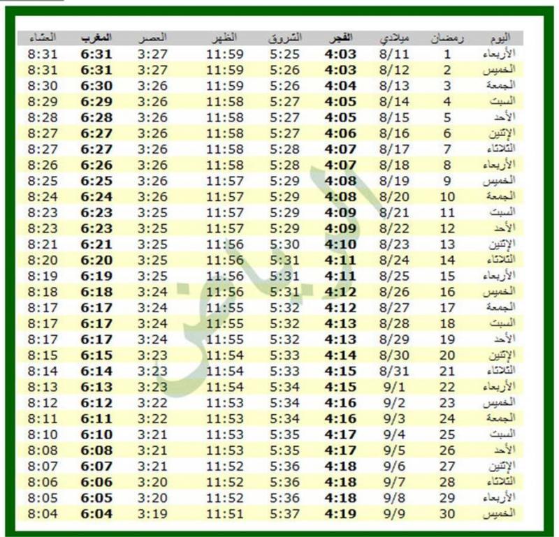 امساكية شهر رمضان 1434 - 2013 الرياض المملكة العربية السعودية