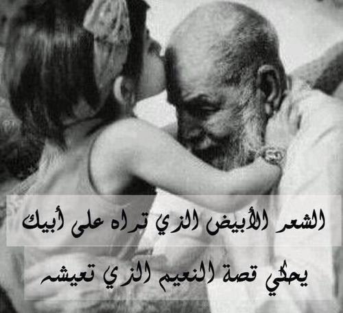 اللهم ارحمهما كما ربياني صغيرا #دعاء للأهل