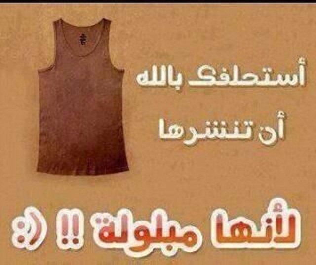 إنشرها لأنها مبلولة #نهفات #فيسبوكيات