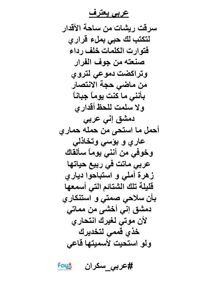 قصيدة لسوريا