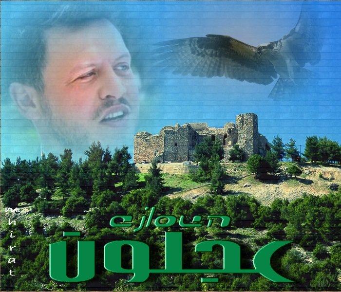 رمزيات #عجلون و جلالة #الملك_عبدالله #الأردن