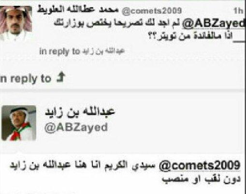 عبدالله بن زايد طلع من خرجو للسعودي