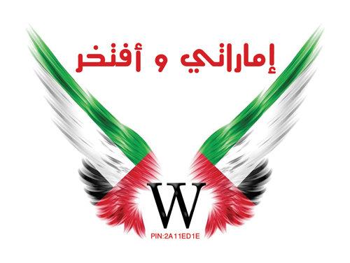 #إماراتي_وافتخر - حرف W