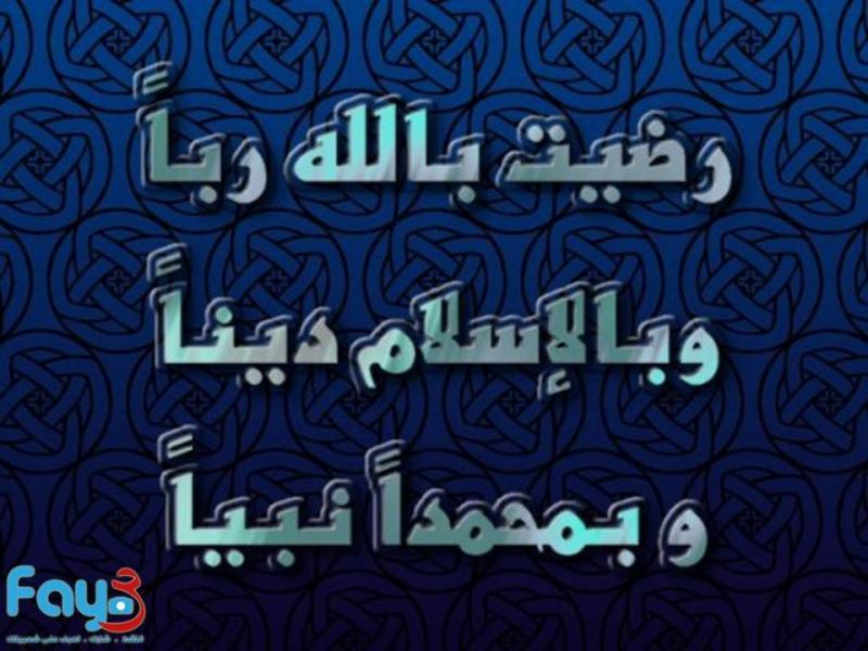 #دعاء رضيت بالله ربا