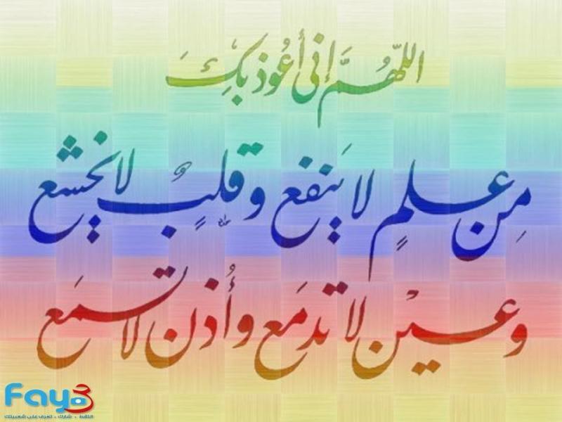 #دعاء اللهم اني اعوذ بك من على لا ينفع وقلب لا يخشع