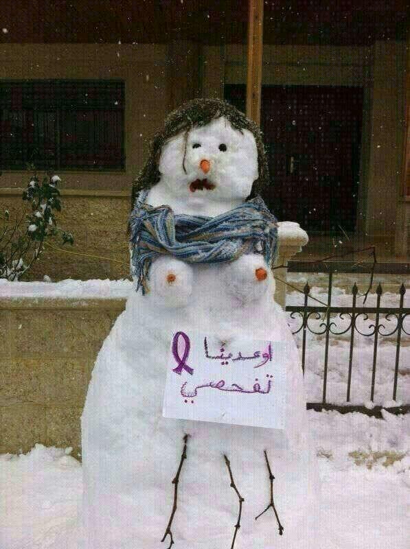 اوعدينا تفحصي - إمرأة الثلج #الأردن #نهفات