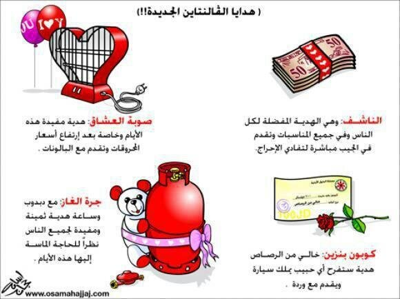 Valentine Gifts in #Jordan