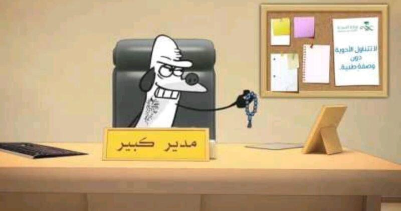 مدير كبير !!