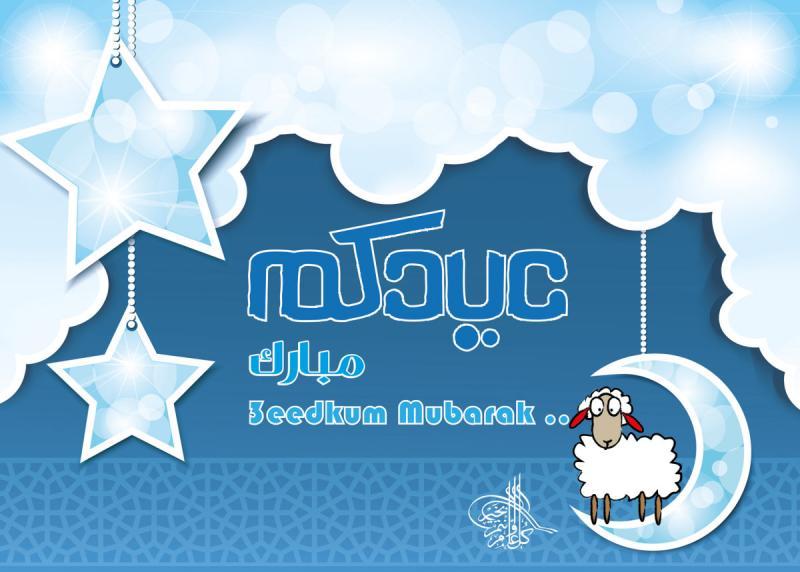 عيدكم مبارك بمناسبة #عيد_الأضحى